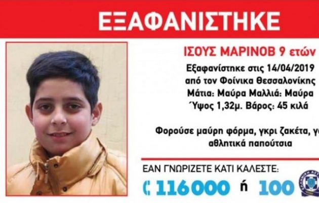 «Το Χαμόγελο του Παιδιού»: Αίσιο τέλος στην εξαφάνιση του 9χρονου στη Θεσσαλονίκη