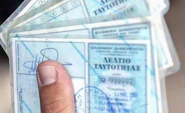 Πότε καταργούνται οι ελληνικές ταυτότητες – Όλα όσα αλλάζουν σε επίπεδο ασφαλείας στην Ε.Ε.
