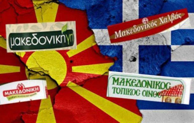 Αρχίζει ο διάλογος μεταξύ Ελλάδας και Βόρειας Μακεδονίας για τα εμπορικά σήματα