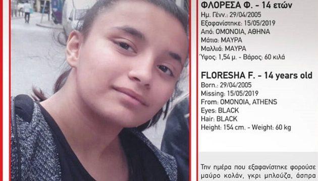 Eξαφανίστηκε 14χρονη από την Ομόνοια