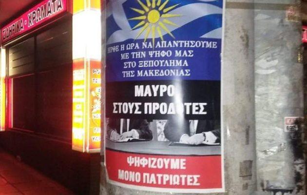 Ρωσοπράκτορες ακροδεξιοί γέμισαν τη Μακεδονία με αφίσες κατά των Πρεσπών