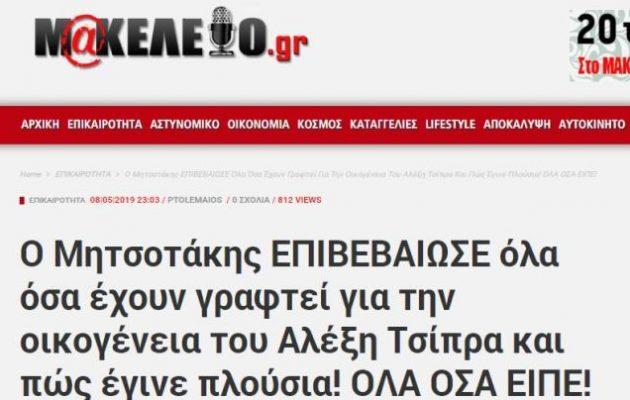 Το «μακελειό» επιβεβαιώνει ότι ο Μητσοτάκης «είναι ο Στέφανος Χίος της πολιτικής»