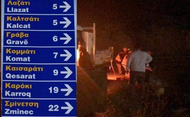 Αλβανία: Ένταση στη Βόρεια Ήπειρο – Αστυνομικοί κατέβασαν ελληνόγλωσσες πινακίδες