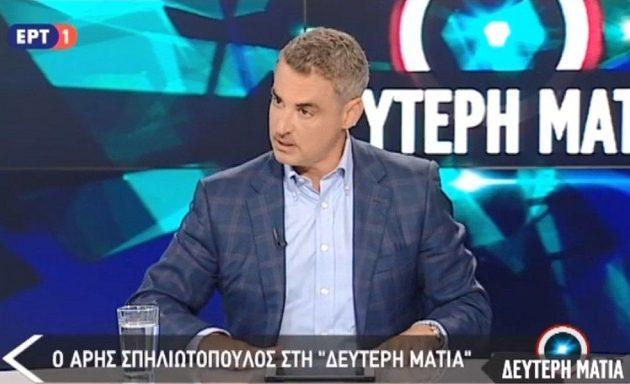 Απασφάλισε ο Άρης Σπηλιωτόπουλος: Τι αποκάλυψε για τη Ν.Δ.