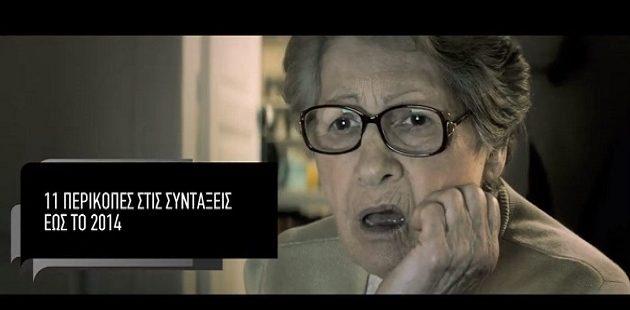 «Επιτέλους, με είχαν καταρημάξει την έρμη!» – Με συνταξιούχο το νέο σποτ του ΣΥΡΙΖΑ (βίντεο)