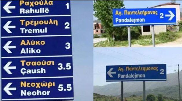 Στην Αλβανία «επιστρέφουν» οι ελληνικές πινακίδες στη Βόρεια Ήπειρο