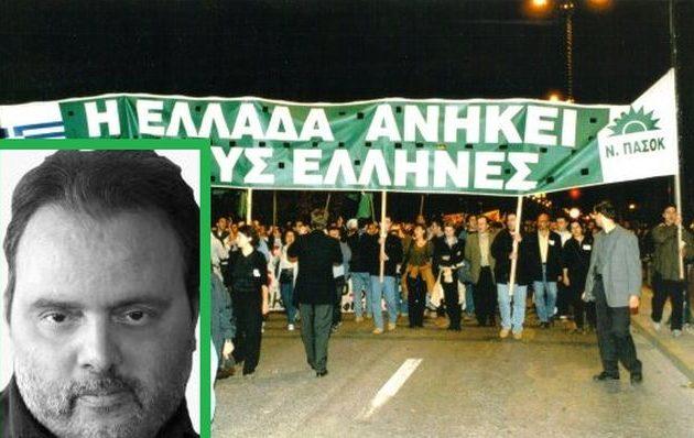 Κρίτων Βασιλικόπουλος: Η γενιά 90-93 της Ν. ΠΑΣΟΚ ψηφίζει Τσίπρα και Προοδευτική Συμμαχία