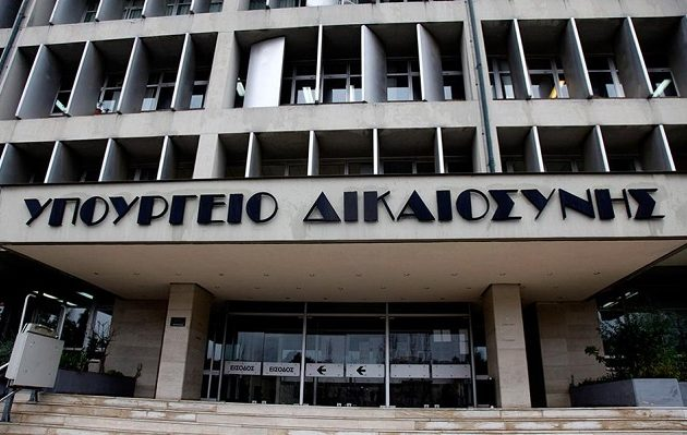 Σε ποιους δίνει έκτακτο επίδομα 120 ευρώ το υπουργείο Δικαιοσύνης