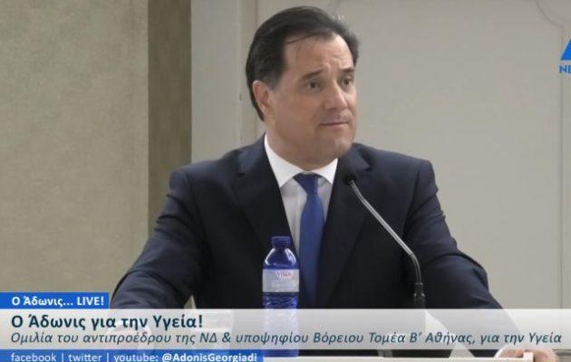 Α. Γεωργιάδης: «Θα έχουμε για πρώτη φορά τον έλεγχο σχεδόν του συνόλου του κράτους»