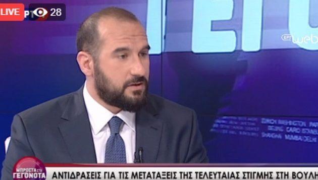 Τζανακόπουλος: Η Βουλή να δώσει ονόματα συγγενικών προσώπων βουλευτών που έγιναν μόνιμοι