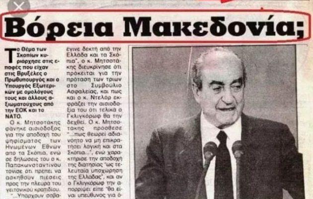 10 Μαρτίου 1993: Ο Μητσοτάκης θέλει το όνομα «Βόρεια Μακεδονία»