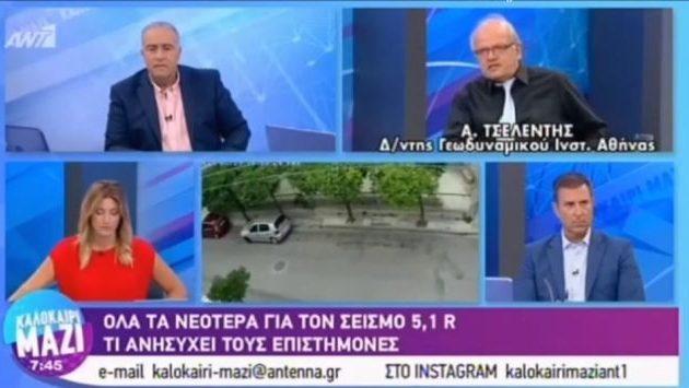 Άκης Τσελέντης: «Πρέπει να περιμένουμε στην Αθήνα 30 φορές ισχυρότερο σεισμό» (βίντεο)
