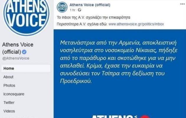 ΕΣΠΗΤ: Απαράδεκτη, αντιδεοντολογική και ρατσιστική η ανάρτηση της Athens Voice
