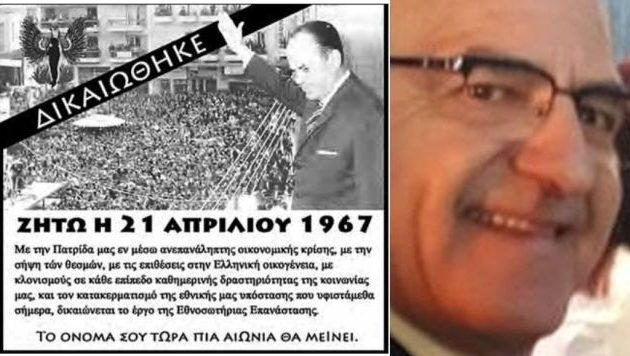 Ο Αντώνης Διαματάρης διαφήμιζε τη Χούντα – Σήμερα είναι υφυπουργός Εξωτερικών