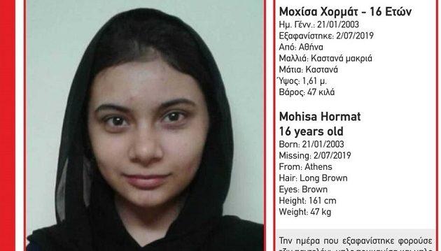Εξαφανίστηκε 16χρονη από την Αθήνα