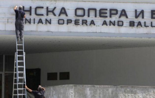 Ξηλώθηκε το όνομα «Μακεδονία» από την Όπερα στα Σκόπια