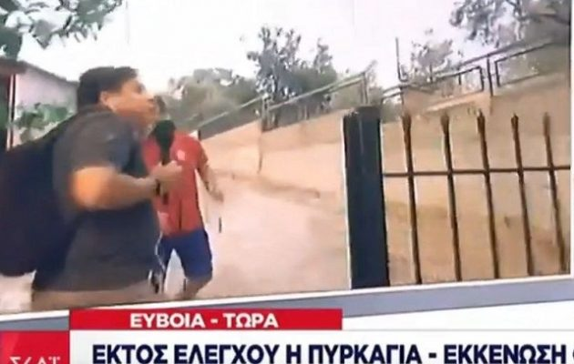 Ο Υποφάντης του ΣΚΑΪ στην πυρκαγιά στην Εύβοια: «Ας καεί, ας καεί, ας καεί» (βίντεο)