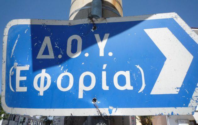 ΑΑΔΕ: Ποιες Εφορίες κλείνουν σε Αθήνα και Πειραιά – Με ποιες συγχωνεύονται