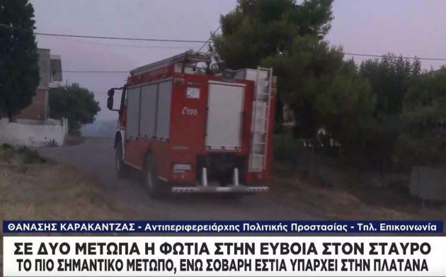Θανάσης Καρακαντζάς: «Η φωτιά φαίνεται πώς θα περιοριστεί άμεσα» (βίντεο)