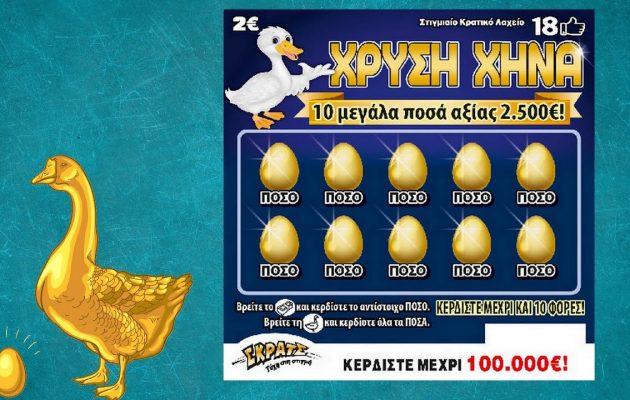 Βόλτα στη Χαλκίδα αξίας 100.000 ευρώ – Εκδρομείς αγόρασαν μία «Χρυσή Χήνα» ΣΚΡΑΤΣ και κέρδισαν