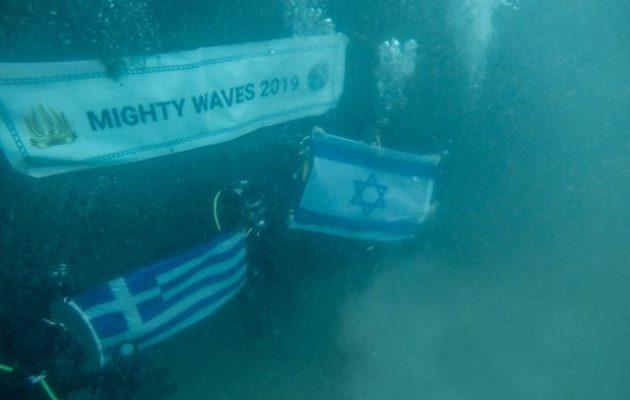 MIGHTY WAVES 19: Ένας στόλος Ισραήλ, Ελλάδα, Γαλλία και ΗΠΑ στην Αν. Μεσόγειο