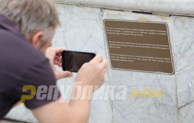 Κατέστρεψαν τις «τοσοδούλες» πινακίδες στα αγάλματα στα Σκόπια – Τι έγραψε ο Κοτζιάς
