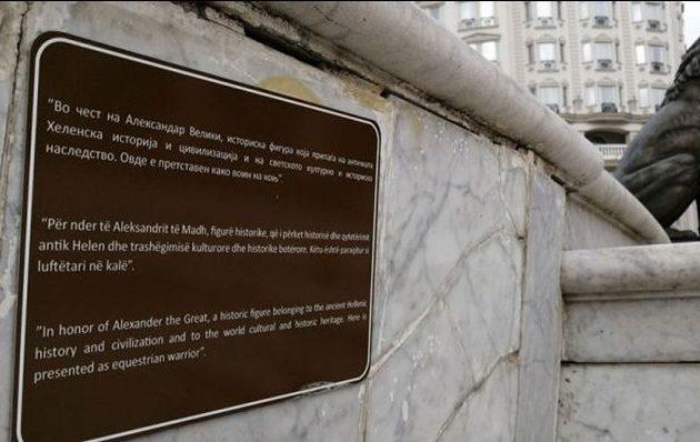 Η Βόρεια Μακεδονία εμπαίζει την Ελλάδα – Μια «σταλίτσα» η επιγραφή στο άγαλμα του Μεγ. Αλεξάνδρου
