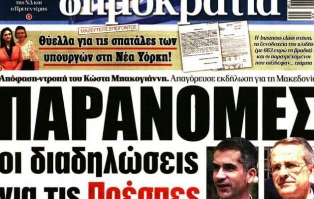 «Δημοκρατία»: «Ο Μπακογιάννης απαγόρευσε εκδήλωση για τη Μακεδονία»