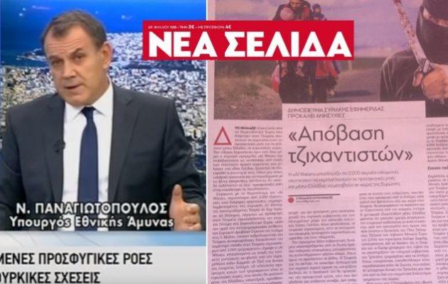 Ο Παναγιωτόπουλος επιβεβαίωσε τη «Νέα Σελίδα» – Υπάρχει κίνδυνος να περάσουν τζιχαντιστές στην Ελλάδα