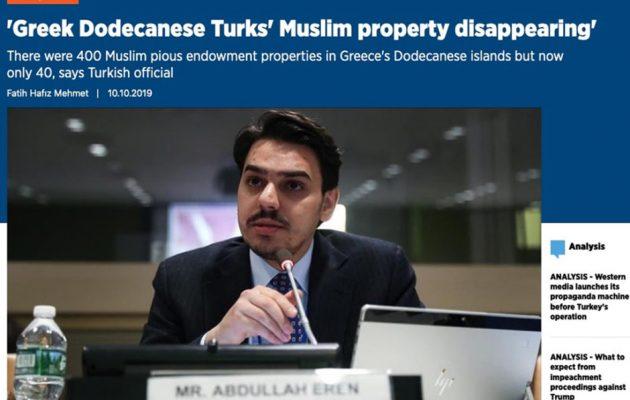 Τουρκικό παραλήρημα: Η Άγκυρα εγείρει θέμα τουρκικής μειονότητας σε Ρόδο και Κω