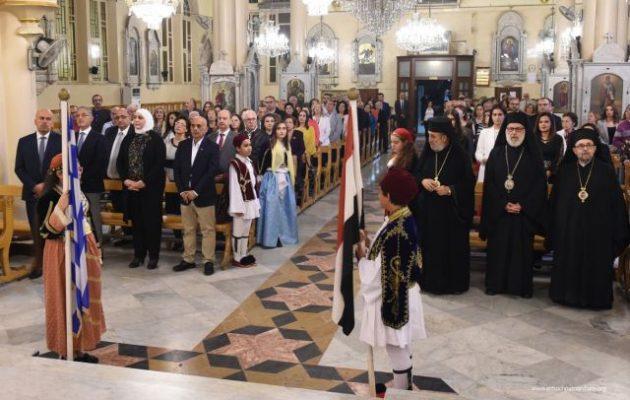 Οι Έλληνες της Δαμασκού γιόρτασαν το «ΟΧΙ» της 28ης Οκτωβρίου
