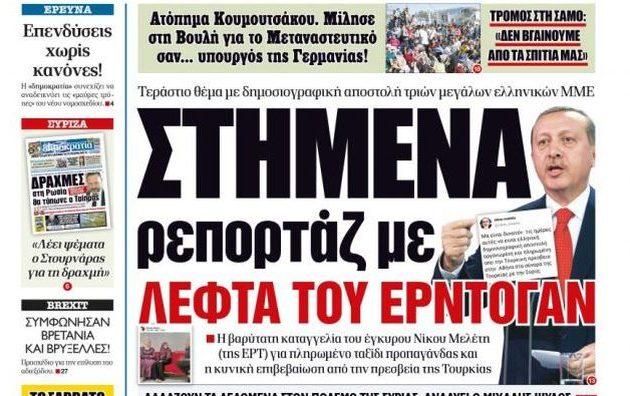 Έλληνες ανταποκριτές με λεφτά της τουρκικής πρεσβείας μεταδίδουν την εισβολή στη Συρία