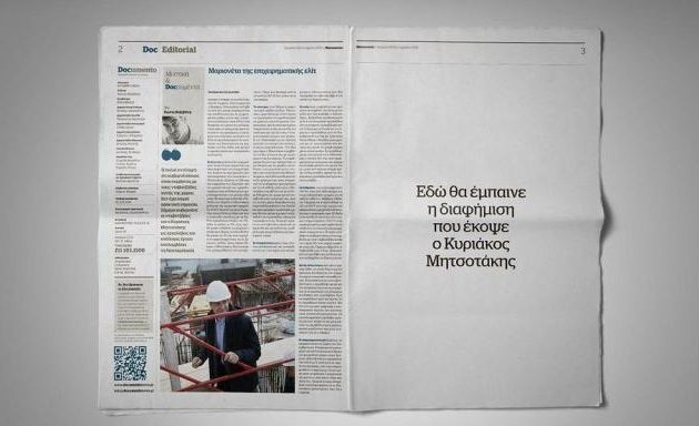 Επιχείρηση «στραγγαλισμού» της εφημερίδας «Documento» από τον Μητσοτάκη