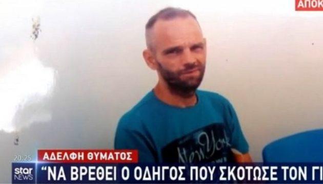 Ασυνείδητος οδηγός σκότωσε πατέρα τριών παιδιών και τον εγκατέλειψε