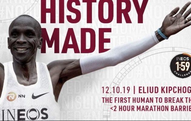 Κιπτσόγκε: Ο πρώτος άνθρωπος που έτρεξε μαραθώνιο σε λιγότερο από δύο ώρες (βίντεο)