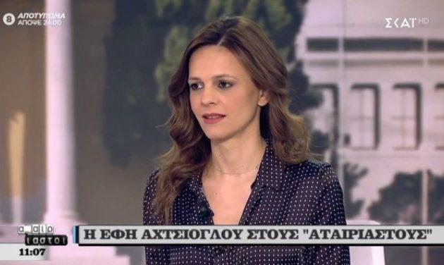 Έφη Αχτσιόγλου: Η κυβέρνηση εκχωρεί όλο το φυσικό αέριο σε ένα ιδιωτικό μονοπώλιο