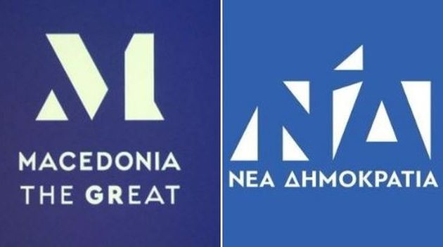Ίδιο με το σήμα της ΝΔ το λογότυπο για τα μακεδονικά προϊόντα – «Πάρτι» στο Twitter