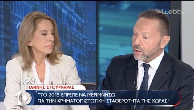 2% τηλεθέαση «έπιασε» η Τρέμη με τον Στουρνάρα – Μια ακόμα επιστροφή στην… κανονικότητα