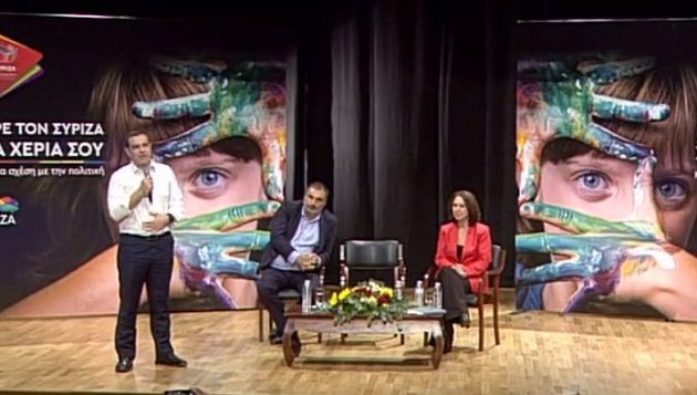 Τσίπρας: Εκδικητικότητα Μητσοτάκη απέναντι στους νέους ανθρώπους