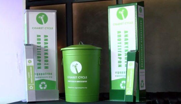 #gopafree: Ένα κίνημα ανακύκλωσης αποτσίγαρων ξεκίνησε (βίντεο)