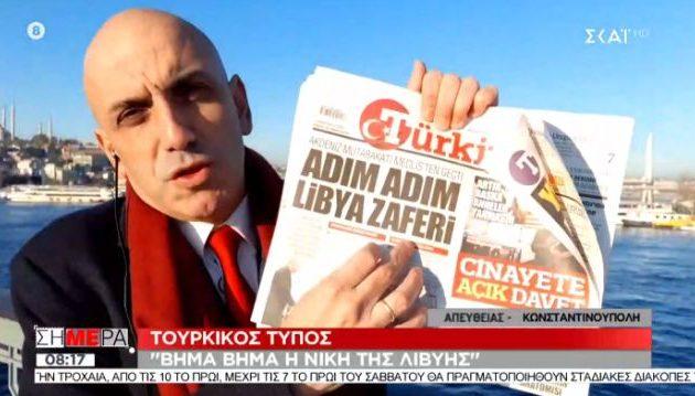 Παραλήρημα στις τουρκικές εφημερίδες: «Βήμα βήμα προς τον θρίαμβο»