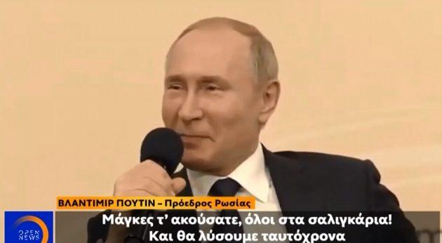 Σόου Πούτιν σε εγκαίνια σιδηροδρομικής γραμμής