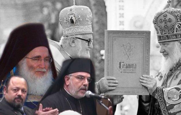Ρωσικές παλινωδίες με τον «αρχιεπίσκοπο» του Σώρρα και τις αδελφότητες του π. Διονυσίου Καλαμπόκα