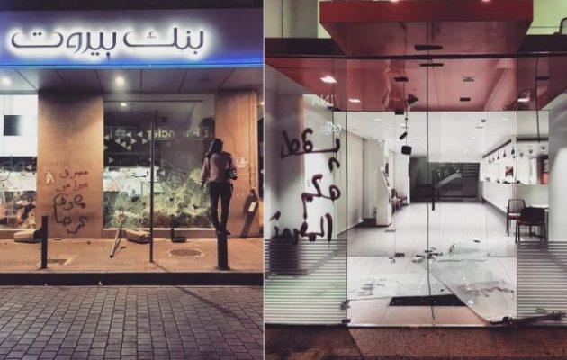 Βίαια επεισόδια στον Λίβανο – Οργισμένοι διαδηλωτές επιτέθηκαν σε τράπεζες