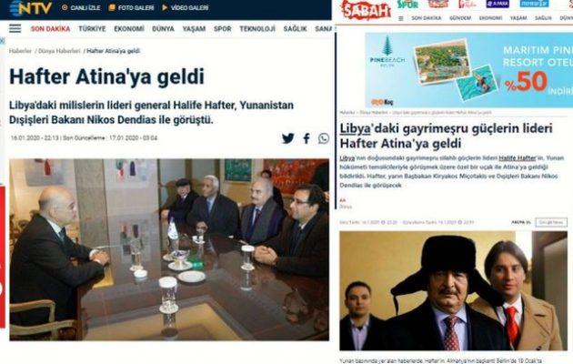 Σε μεγάλη ταραχή οι τουρκικές ιστοσελίδες από την επίσκεψη Χαφτάρ στην Αθήνα