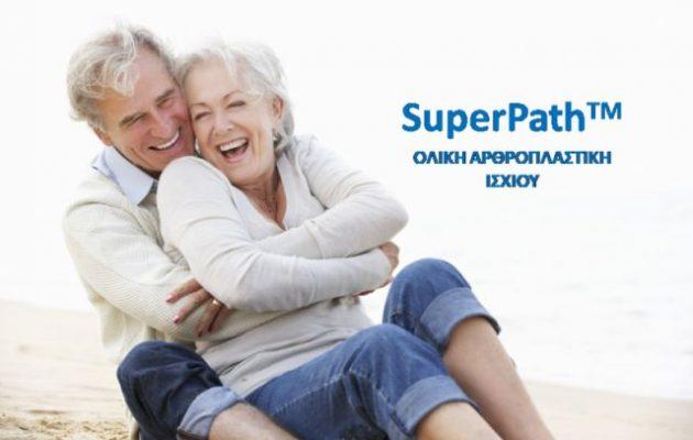 Ολική Αρθροπλαστική Ισχίου: Τι είναι η τεχνική SuperPath