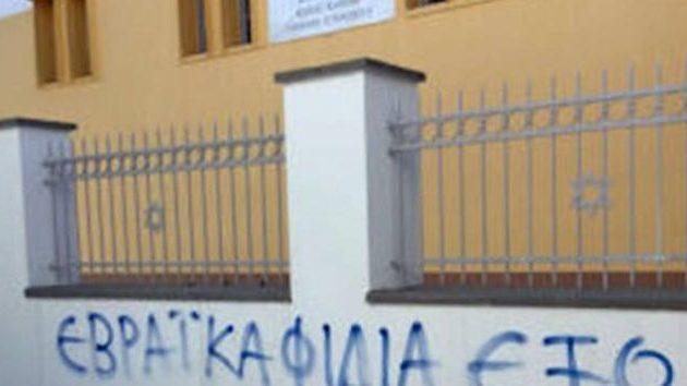 Απέχθεια για τα αντισημιτικά συνθήματα στη Συναγωγή Τρικάλων
