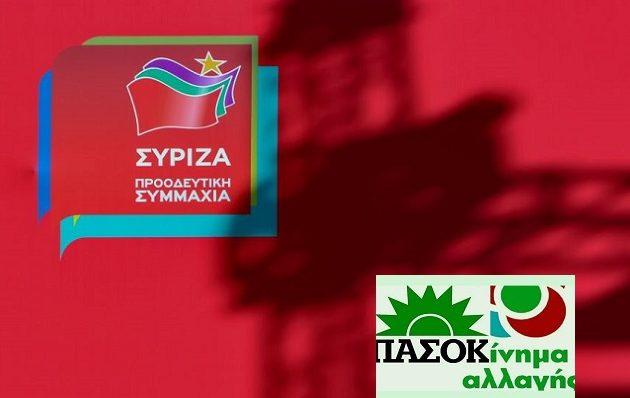 Ξεκαθάρισε το τοπίο της Κεντροαριστεράς: Κυρίαρχος ο ΣΥΡΙΖΑ – Πολιτική  εξαΰλωση για ΚΙΝΑΛ