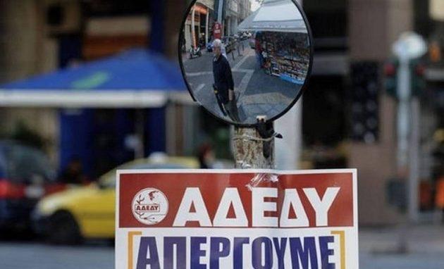 Παραλύει η χώρα την Τρίτη – Ποιοι απεργούν – «Χειρόφρενο» στα Μέσα Μεταφοράς