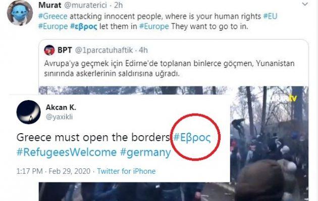 Τουρκικά τρολ διασύρουν την Ελλάδα στο Twitter